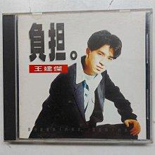 王建傑 負擔 1994年 鄉城來發行