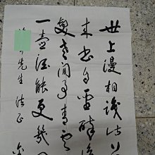 【練家字畫店】金仲原,世上漫相識, 書法作品,收購于右任,收購于右任字畫