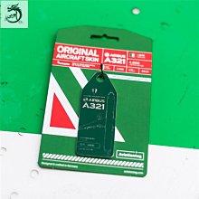 九州動漫 德國Aviationtag鑰匙扣行李牌空客321飛機蒙皮歐洲意大利航空掛件