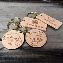 竹藝坊-客製鑰匙圈,木頭鑰匙圈,可客製刻字/圖。婚禮小物