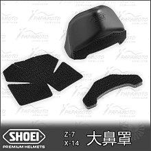 【趴趴騎士】SHOEI 安全帽防霧大鼻罩 (Z7 X14 全罩 配件