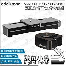 數位小兔【edelkrone SliderONE PRO v2 + Pan PRO 智慧旋轉平台滑軌套組】滑軌 旋轉平台