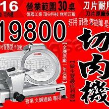 【德國象神】二手 切肉機 食品機械 絞肉機 洋蔥機 切片機 水餃機 沙拉吧專用 生魚片 肉排機 洋蔥機 肉排機 水果切片