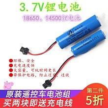 3.7v鋰電池14500手勢感應變形遙控車手表特技翻斗18650電池充電線