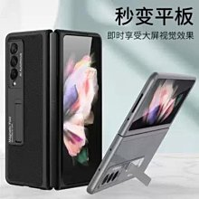 三星Galaxy Z fold3手機保護殼支架zfold3摺疊屏手機保護殼新款f9260