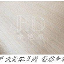 《鴻達木地板》DF浮雕系列-優雅白橡