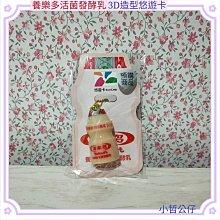 【小哲公仔】《養樂多活菌發酵乳 3D造型悠遊卡》每個550元<11/23當天寄出>