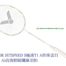 VICTOR JETSPEED S極速T1 A珍珠瓷白(JS-T1 A)高強韌碳纖維羽拍+送VBS-70線*仟翔體育