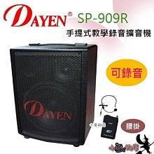 「小巫的店」*(SP-909R)Dayen手提式錄音擴大機~ 附腰掛無線.戶外教學,會議.上課(機身有些許刮傷)福利品
