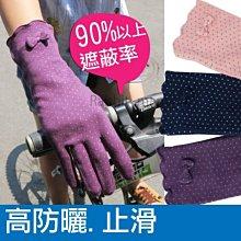 兔子媽媽(紫外線遮蔽率90%以上)詩情抗UV止滑手套(水玉點點蝴蝶節)抗紫外線手套。防曬 10402