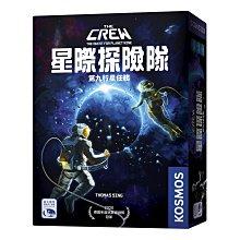 【陽光桌遊】星際探險隊 The Crew 繁體中文版 正版桌遊 滿千免運