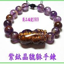 可享9折【紫鈦晶貔貅手鍊】編號1919  貔貅專賣 金鎂藝品店