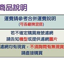 三洋 洗衣機 濾網SW-14DV5.SW-13DU5.SW-15DV1.SW-15DV3.SW-14UF.SW-15UF