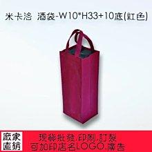 酒袋 無紡不織布袋紅單 每個9元,滿1000元免運 牛皮紙袋 紙袋 環保袋 10*33*10 cm每包25個225元