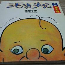 【Apr20k】《三毛流浪記》對日抗戰時期 用漫畫畫出中國底層人民的生活│香港三聯書店│張樂平│七成新