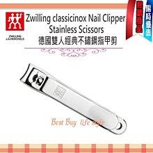 雙人牌 Zwilling 經典款 全不鏽鋼 指甲剪  指甲刀   指甲鉗  #42404-010