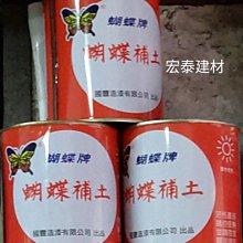 [台北市宏泰建材]蝴蝶補土1公升含硬化劑一支,汽車補土
