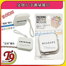 【T9store】日本進口 交貨尺寸測量捲尺 (1.6M)
