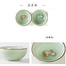 【紅芳庭】台灣青瓷 金魚杯 / 品茗杯 浮雕透光 茶具 台灣著作 商標 茶杯 茶壺【可批發、訂做】