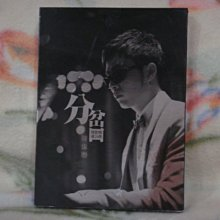 陳偉聯cd=分岔 情歌精選26首 (2012年發行)