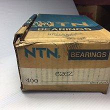 日本 新品 NTN BEARING 626Z 6*19*6 6X19X6 單鐵蓋