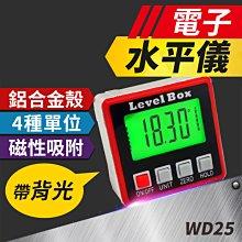 【傻瓜批發】(WD25)高精度電子水平儀-數顯電子水平尺.數位顯示傾角儀.帶磁性角度尺量角器.坡度儀