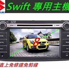 SUZUKI Swift 音響 sx4 音響 8吋 專用機 主機 送PAPAGO10導航 汽車音響 藍芽 USB DVD