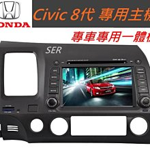 Civic音響DVD 喜美8代音響 喜美9代音響 8吋DVD配 導航 汽車音響 專用機 主機 支援+ USB