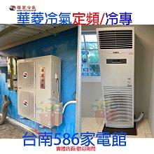 約22-28坪含安裝《586家電館》華菱負壓式落地型冷氣【BFG-125PV/DT-140KVF】適用於營業場所