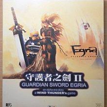 守護者之劍2中文版