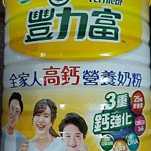 新包裝豐力富全家人高鈣營養奶粉2.2kg超商取貨最多2罐效期2023/1/17宅配一單最多6罐