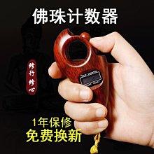 新款多功能佛珠念佛念經電子計數器數顯滾動藏式手指自動感應佛教