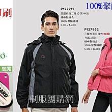 PerGIBO紅螞蟻三層夾克二件式日式工作夾克上班外套作業員夾克工廠夾克防風夾克休閒夾克P1279制服團購網