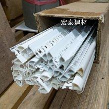 [台北市宏泰建材]塑膠白色磁磚收邊條250公分,有6分、8分、1公分、1.2公分