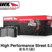 《大台北》億成汽車底盤精品改裝- HAWK 來令片(前) VOLVO S60 2011-2016