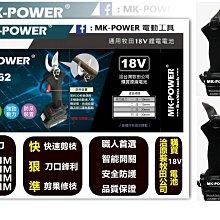 WIN五金 MK-POWER 18V剪枝機 一電一充 電動修枝剪刀果樹剪充電式強力粗枝無線鋰電 樹枝剪 剪樹枝 電動剪刀