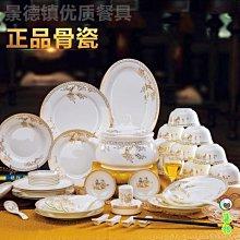 (免運)碗碟餐具套裝景德鎮家用中式簡約高檔骨瓷吃飯碗筷盤子陶瓷器組合