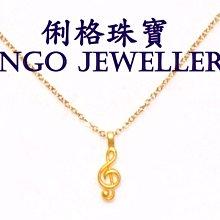 俐格珠寶批發 純金9999 黃金音符墜子 純金音符墜子 黃金串珠手鍊項鍊配件 款號GD2104