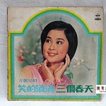 【聞思雅築】【黑膠唱片LP】【00059】方麗兒---笑的酒窩、三個春天