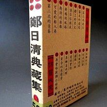 【 金王記拍寶網 】(常5) W5676 早期作品 鄭日清典藏集 錄音帶 (已拆封)一盒 罕見稀少