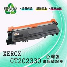 【含稅免運】XEROX CT202330高容量 適用DP M225dw/M225z/M265z/P225d/P265dw