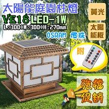 祿§LED333§(33HM50YM) LED-50W RGB變色投光燈 鋁壓鑄 IP66 全電壓 適用招牌/景觀/廣場