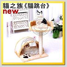 【🐱🐶培菓寵物48H出貨🐰🐹】貓之族》米│咖│喜m2 山洞貓跳台 特價299元(蝦)