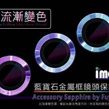 imos美國康寧 iPhone 11 Pro  11 Pro Max 漸變色偏紫紅 藍寶石金屬框鏡頭貼保護鏡 高雄可面交