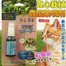【🐱🐶培菓寵物48H出貨🐰🐹】Canary》真心栽植蟲癭果噴劑(成貓用)-35ml 特價199元