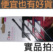 3DS 金屬伸縮 觸控筆組 全新現貨 (一組四支) - N3DS 專用筆 可收進主機