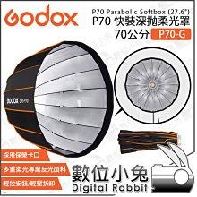 數位小兔【Godox 神牛 QR-P70 快裝深拋柔光罩 70公分】16角 快收罩 柔光罩 柔光箱 拋物線 保榮