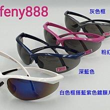 台灣製造 運動眼鏡 防風眼鏡 強化PC防爆安全鏡片 可適用戶外休閒騎車慢跑極限運動生存遊戲登山球類運動2049