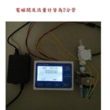 投幣機專用定量出水控制系統(流量計+顯示器表頭+電磁閥+AC110V轉DC24V變壓器(具有投幣後自動出水功能)