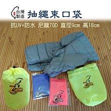 (現貨) 抽繩束口袋 束口旅行收納袋 羽絨收納 羽毛衣 羽絨衣收納袋 束口袋 小物袋 打理袋衣物袋